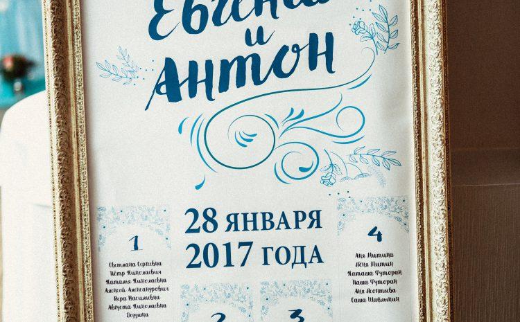 Евгения & Антон